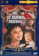 Ах, водевиль, водевиль... (1980)