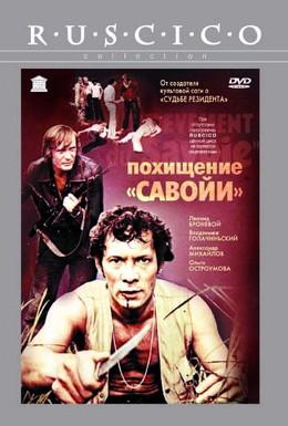 Постер фильма Похищение Савойи (1979)