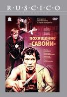 Похищение Савойи (1979)