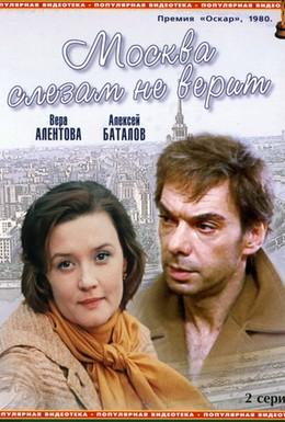 Постер фильма Москва слезам не верит (1979)