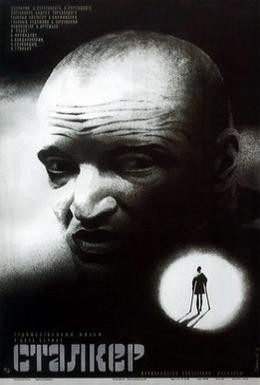 Постер фильма Сталкер (1979)