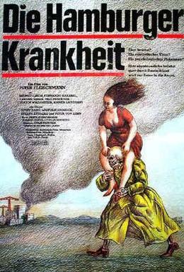 Постер фильма Гамбургская болезнь (1979)