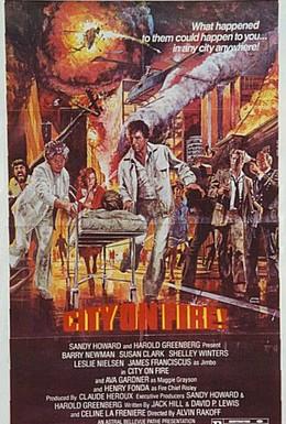 Постер фильма Город в огне (1979)