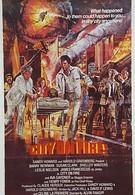 Город в огне (1979)