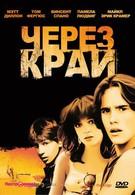 Через край (1979)