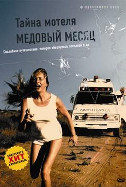 Постер фильма Тайна мотеля Медовый месяц (1979)