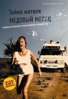 Тайна мотеля Медовый месяц (1979)