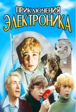 Постер фильма Приключения Электроника (1979)