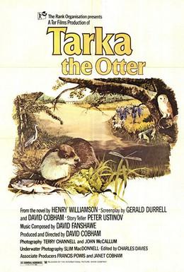 Постер фильма Выдра по имени Тарка (1979)