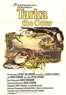 Выдра по имени Тарка (1979)