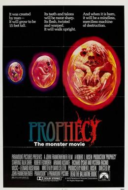 Постер фильма Пророчество (1979)