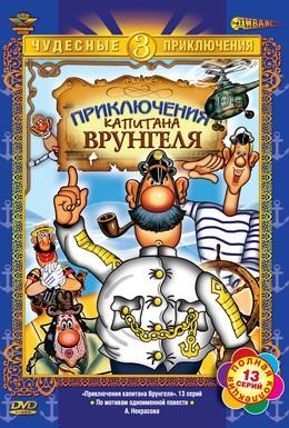 Постер фильма Приключения капитана Врунгеля (1976)