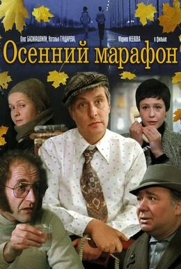 Постер фильма Осенний марафон (1979)