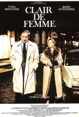 Постер фильма Свет женщины (1979)
