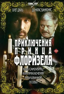 Постер фильма Приключения принца Флоризеля (1979)