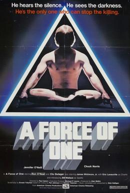 Постер фильма Сила одиночки (1979)