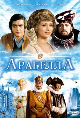 Постер фильма Арабела (1979)