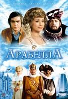Арабела (1979)