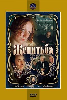 Постер фильма Женитьба (1977)