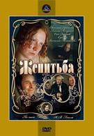 Женитьба (1978)