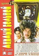 Мнимый больной (1979)