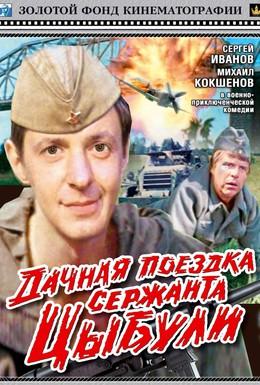 Постер фильма Дачная поездка сержанта Цыбули (1979)
