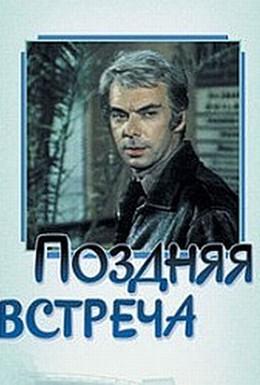 Постер фильма Поздняя встреча (1978)