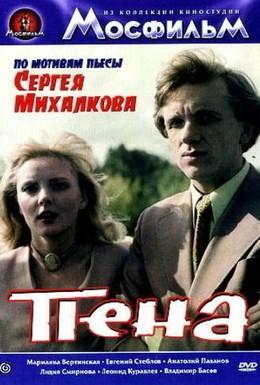 Постер фильма Пена (1979)