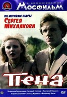 Пена (1979)