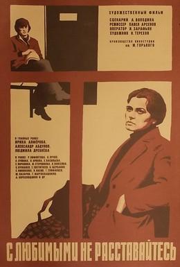 Постер фильма С любимыми не расставайтесь (1979)