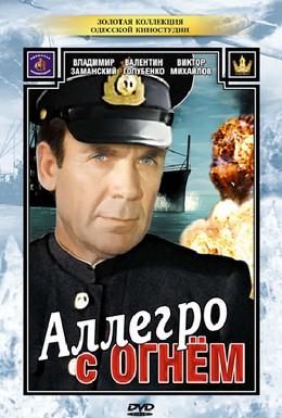 Постер фильма Аллегро с огнем (1979)
