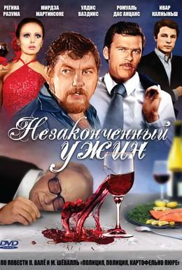 Постер фильма Незаконченный ужин (1979)