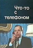 Что-то с телефоном (1979)