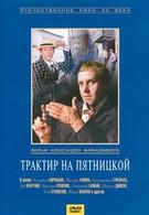 Трактир на Пятницкой (1977)