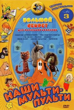 Постер фильма Большой секрет для маленькой компании (1979)