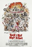 Высшая школа рок-н-ролла (1979)