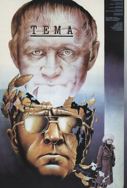 Постер фильма Тема (1979)