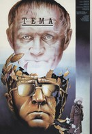 Тема (1979)