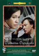 Фантазии Фарятьева (1979)