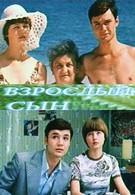 Взрослый сын (1979)