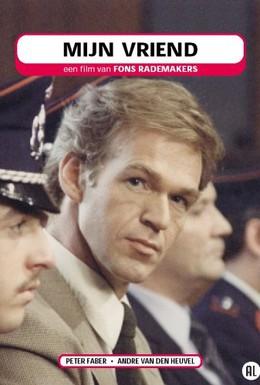 Постер фильма Мой друг (1979)