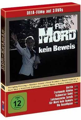 Постер фильма Доказательств убийства нет (1979)