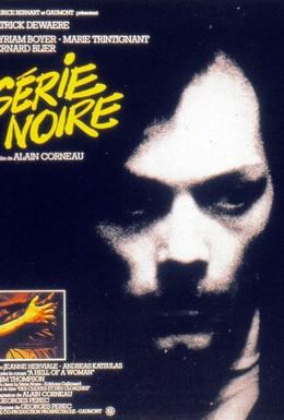 Постер фильма Черная серия (1979)