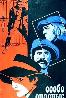 Постер фильма Особо опасные (1979)