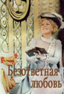 Постер фильма Безответная любовь (1979)