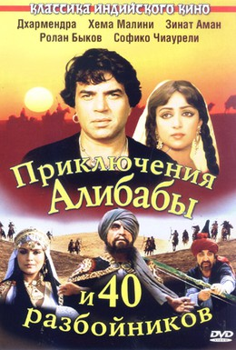Постер фильма Приключения Али-Бабы и сорока разбойников (1979)