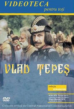 Постер фильма Господарь Влад (1979)
