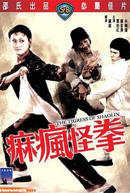 Постер фильма Тигрица Шаолиня (1979)