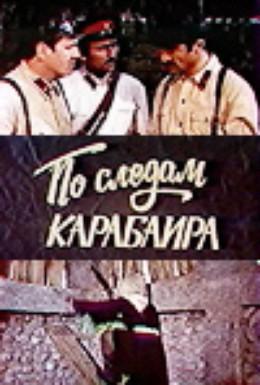 Постер фильма По следам карабаира (1979)