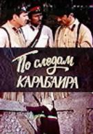 По следам карабаира (1979)